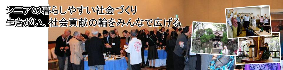 日本産業退職者協会,日退協