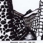 吉田さん 『漁村の石垣』