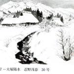 suiboku201308oshino