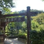 萬葉草花苑の入り口