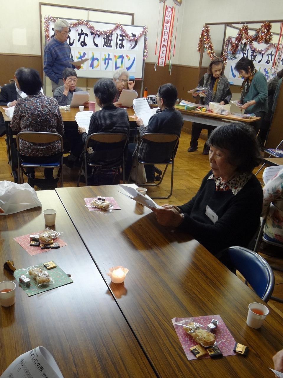 83-3kitazawasalon