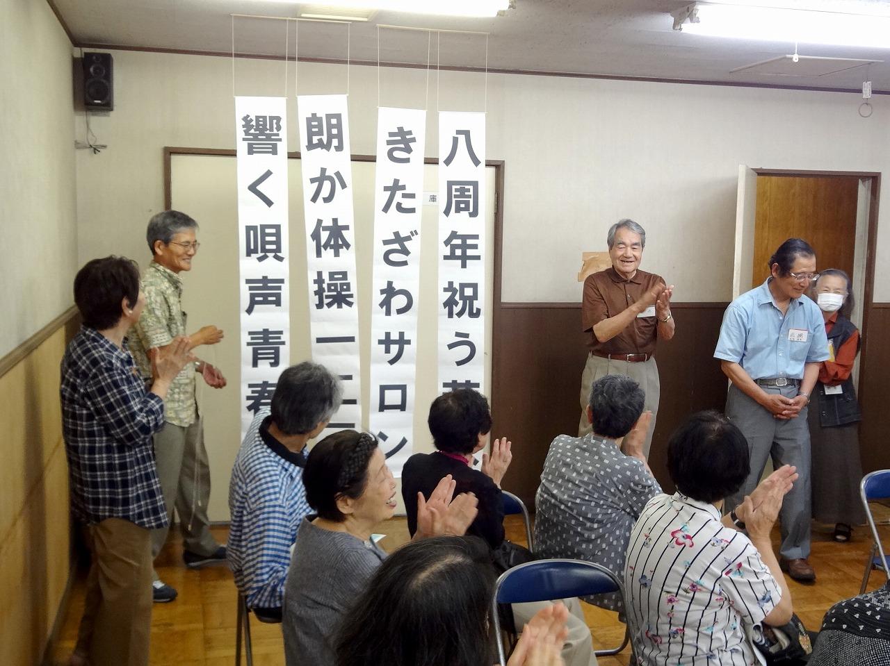 88-4kitazawasalon