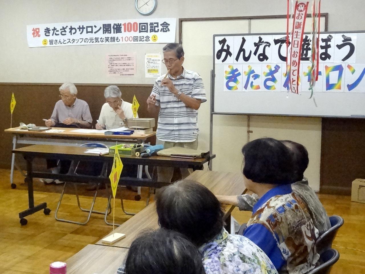 100-2kitazawasakon