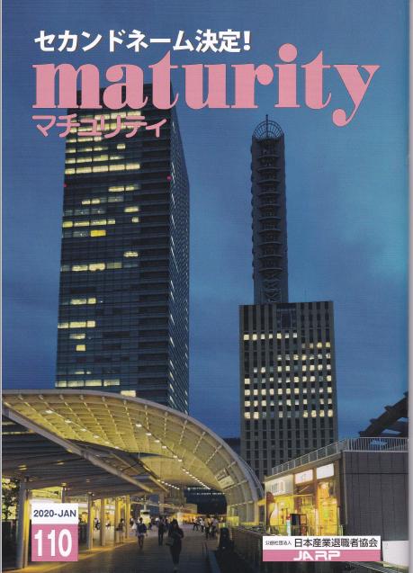 maturity110hyoushi