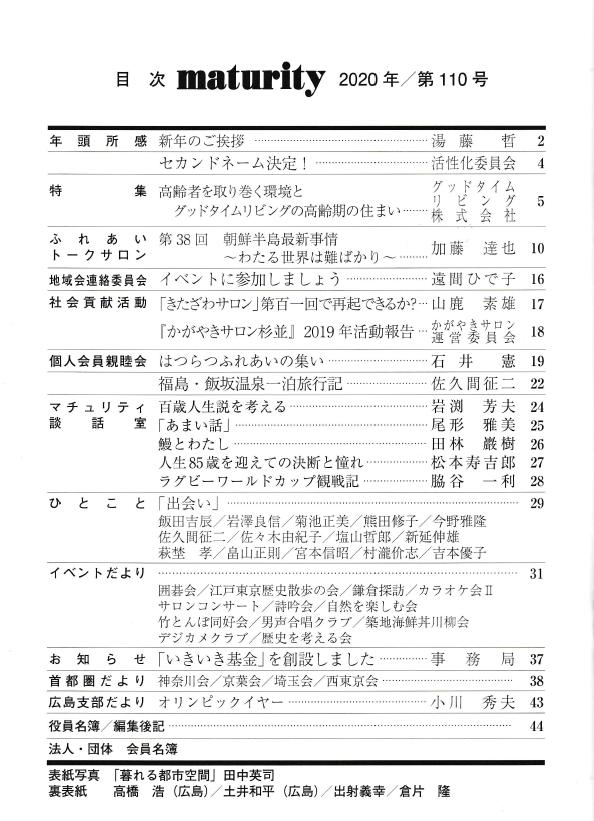 maturity110mokuji